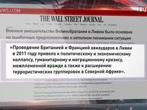 Сайт The wall street journal