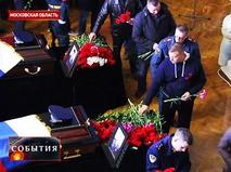 Прощание с экипажем разбившегося вертолета Ми-8 МЧС России в Жуковском