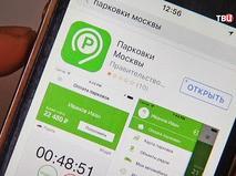 """Мобильное приложение """"Парковки Москвы"""""""