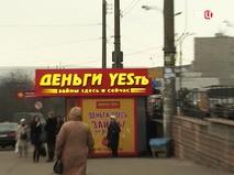 Офис быстрого займа в Мурманске