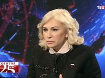 Ольга Ковитиди, председатель подкомитета по международному военно-политическому сотрудничеству Комитета Совета Федерации по обороне и безопасности
