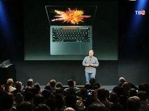 Презентация нового Macbook Pro
