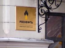 """Компания """"Роснефть"""""""