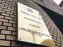Здание Минэкономразвтия РФ