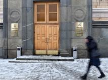 Здание Минэконразвития России