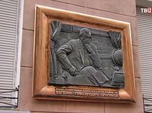 Открытие мемориальной доски Евгению Примакову