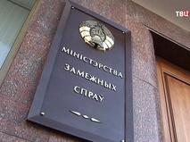 Здание МИД Белоруссии