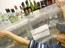 Запрет на продажу алкоголя в магазине