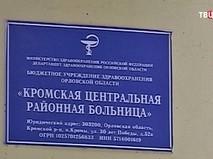 Больница Орловской области