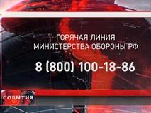 Горячая линия Минобороны России