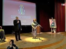 Премия имени Павла Третьякова