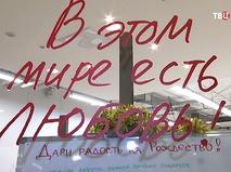 "Акция ""Дари радость на Рождество"""