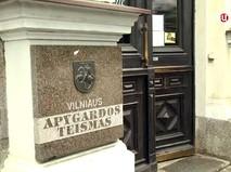 Суд Вильнюса