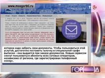 Портал МосгорБТИ