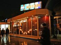 Секс-магазин Интим
