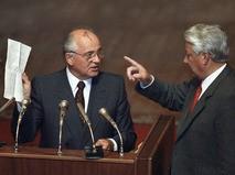 Михаил Сергеевич Горбачёв и Борис Николаевич Ельцин