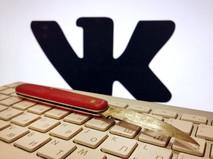 Нож на фоне логотипа соцсети ВКонтакте