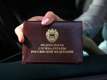 Удостоверение ФСО