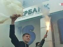 Акция протеста у Сбербанка