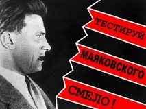 Тест на знание жизненного и творческого пути Владимира Маяковского