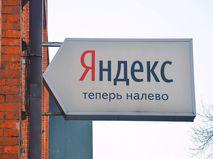 "Офис ""Яндекса"" в Москве"
