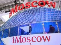 Московский стенд на промышленной выставке в Ганновере