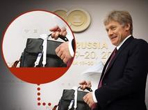 Дмирий Песков с портфелем