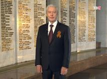 Поздравление мэра Москвы С.С. Собянина с Днём Победы