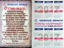 """Календарь МФО """"Удобные деньги"""""""