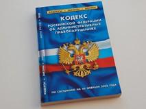 Кодекс РФ. Административные правонарушения