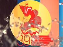 39-й Московский международный кинофестиваль