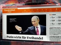 Интервью Владимира Путина немецкому изданию