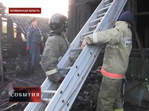 Пожар в жилом доме в Челябинской области