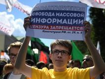 """Участники марша """"За свободный интернет"""" в Москве"""