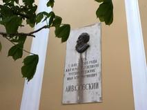 Памятная плита художнику И. К. Айвазовскому на фасаде здания Феодосийской картинной галереи