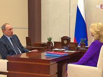 Владимир Путин на встрече с председателем Счётной платы Татьяной Голиковой