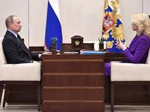 Владимир Путин на встрече с председателем Счётной палаты Татьяной Голиковой