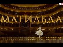 "Кадры из фильма ""Матильда"""