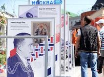 День Москвы