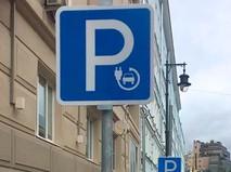 Парковки для электромобилей