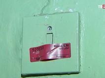 Закрытый выключатель