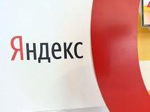 """It-компания """"Яндекс"""""""