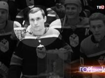 Хоккеист сборной СССР Виктор Толмачёв