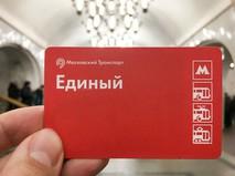 """Проездной """"Единый"""""""