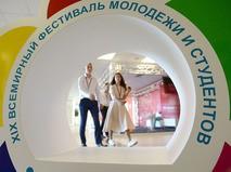 Логотип XIX Всемирного фестиваля молодёжи и студентов
