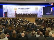 Заседание Всероссийского экономического собрания