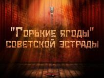 """""""Горькие ягоды"""" советской эстрады"""