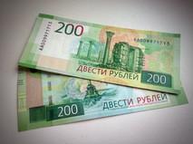 Купюры номиналом в 200 рублей