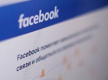 """Страница социальной сети """"Фейсбук"""""""