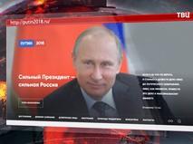 Предвыборный сайт Владимира Путина